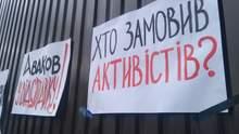 Активисты под домом Авакова требуют его отставки: фото и видео с места события