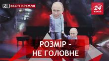 Вєсті Кремля. Слівкі. Високі гості і маленький Вова. Нова презедентка РФ