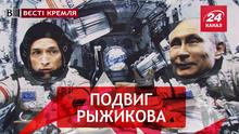 Вести Кремля. Сливки. Мощи Путина в космосе. Инстаграм Кадырова