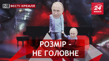 Вести Кремля. Сливки. Высокие гости и маленький Вова. Новая презедентка РФ