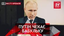 Вєсті Кремля. Путін і бабка. Боротьба Хабіба проти нічних клубів
