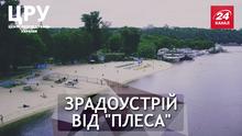 Куда коммунальщики тратят сотни миллионов гривен, или Зачем расчищать пляжи под Новый год