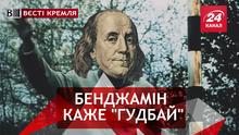 Вєсті Кремля. Слівкі. Долар прощається з Росією. Самотній Путін
