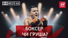 Вєсті.UA. Радикальний експерт з боксу. Прольот Савченко