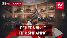 Вєсті Кремля. Особистий прибиральник Кадирова. Нелітаюче таксі