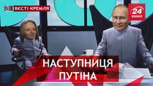 Вєсті Кремля. Експерименти доньки Путіна. Хатинка скандальної Захарової