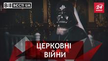 """Вести.UA: Патриарх Кирилл против Томоса. Ссоры в """"Оппозиционном блоке"""""""