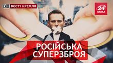 Вести Кремля: Инновационная российская медицина. Попрошайка Кадыров