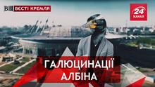 Вєсті Кремля: Баклани зруйнували стадіон. Забаганки Рогозіна