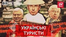 """Вєсті.UA: Новий """"бюджетнй"""" відпочинок Луценка. Розслідування Ляшка"""