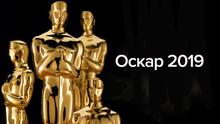 Шорт-лист Оскара 2019: список номінантів престижної кінопремії