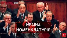Згадати Все: Номенклатурники vs радянські люди
