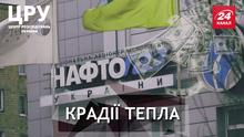 """Президент не помог: почему жители Смелы вынуждены платить огромные долги """"Нафтогазу"""""""