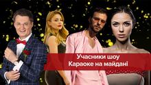 """""""Караоке на майдані"""" закрили: хто з українських зірок підкорював народне шоу"""