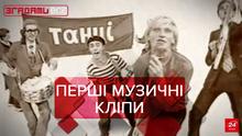 Вспомнить Все: Украинские музыкальные клипы. Часть 1