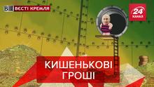 Вєсті Кремля: Зарплата Пині. 15 сантиметрів Путіна