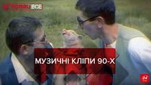 Згадати Все: Українські музичні кліпи. Частина 2