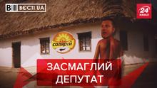 Вести.UA: Яценко перегорел на отдыхе. Заявочки от Савченко