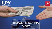 """Швидке """"кидалово"""" чи швидкі гроші: як українці потрапляють  у кредитну пастку"""
