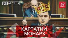 Вєсті.UA: Президентські амбіції Насірова. Клоун Гончаренко