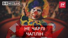 Вєсті.UA. Жир: Бурхлива реакція на Зеленського. Медведчук у пошуках мізків