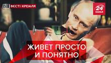 Вести Кремля. Сливки: Карманные расходы Пыни. Путин против Ивлеевой и Дудя