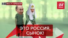 Вести Кремля. Сливки: Профессор патриарх Кирилл. Налог на выезд из Россиюшки