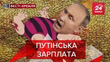 """Вєсті Кремля. Слівкі: Кишенькові витрати Путіна. Невдачі """"Роскосмосу"""""""