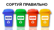 Сортировка мусора: что об этом нужно знать