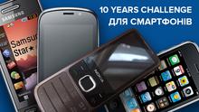 #10yearschallenge: як виглядали популярні моделі смартфонів у 2009 році