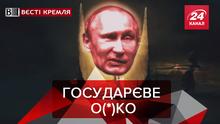 Вєсті Кремля: Путін – володар перснів. Пиня в ополонці