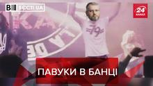 Вести.UA: Вилкул украл что-то в Мураева. Радикальные наказания от Ляшко