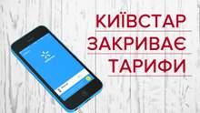 Киевстар продолжает закрывать тарифы: перечень
