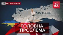 """Вєсті Кремля. Слівкі: Страшна травма Путіна. """"Щедра"""" російська душа"""