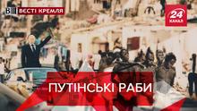 Вести Кремля: Мольба к Путину. Универсиада с елками в России