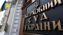 Подорожі до Росії та елітне майно: ким є 44 недоброчесні кандидати до Верховного суду
