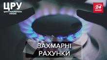 Слишком большие суммы в платежках за газ: что происходит с тарифами