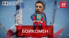 Вести.UA: Супергерой по-украински. Вредные дела депутатов