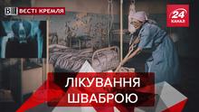Вести Кремля: Новый враг медицины РФ. Скучное выступление Путина