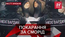 Вести Кремля: Штрафы за грязные носки в поездах РФ. Путин учит считать