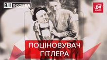 Вести. UA. Жир: Украинская копия Гитлера. Спасательная операция Бойко