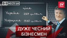 Вєсті. UA. Жир: Як Ахметов заробляє мільярди. Компромат від Розенблата