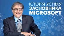 Самый богатый человек мира Билл Гейтс: секреты успеха основателя Microsoft