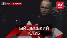 Вєсті Кремля: Путін подався у кіно. Що буде з Казахстаном