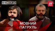 """Вєсті.UA: Впертий """"опоблоківець"""". Кума Путіна про мову"""