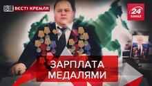 Вєсті Кремля: В Росії замість грошової премії – похвала. Ноу-хау з мощами
