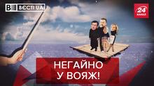 Вести. UA. Жир: Куда делся диплом Луценко. Пирамида потребностей Киви