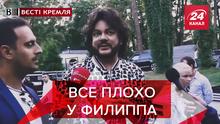 Вести Кремля. Сливки: Плагиат в песне Киркорова. Как РФ обманывает людей