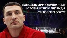 Володимиру Кличку – 43: історія успіху легенди світового боксу