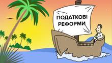 Налоговый рай: как специалисты предлагают поменять фискальную систему Украины